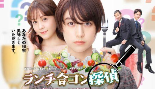 ランチ合コン探偵(10話)無料動画をフルで視聴する方法【裏ワザ】ネタバレあらすじもチェック!