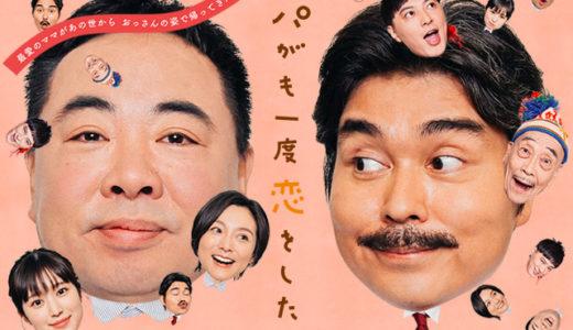 パパがも一度恋をした(7話)無料動画をフル視聴する方法【裏ワザ】ネタバレあらすじもチェック!