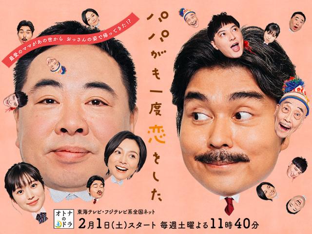 ドラマ 話 5 活 パパ